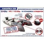 Лодка Касатка-335