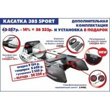 Лодка Касатка-385 Sport